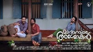 Maniyarayile Ashokan (2020) Malayalam WEB-DL 720p