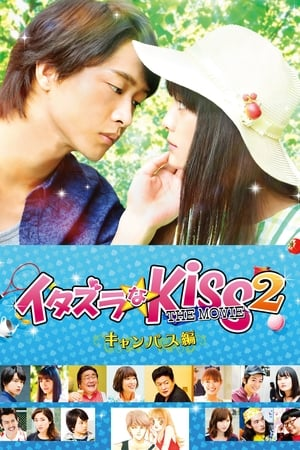 Mischievous Kiss The Movie: Campus