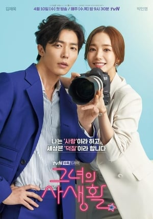 kdrama Her Private Life Episode 16 English Subtitle