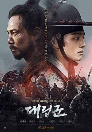 The Proxy Soldiers (Warriors of the Dawn) (2017)