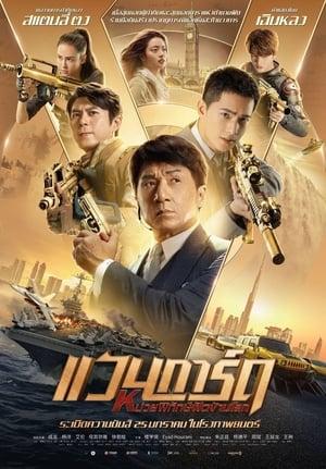 poster Vanguard