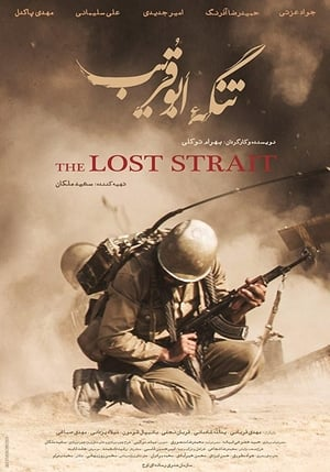 The Lost Strait (2018)