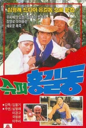 Super Hong Gil-dong