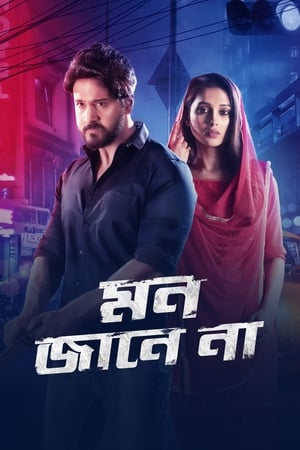 Mon Jane Na   Indian Bangla Romantic Action Film   Full Movie