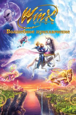 Image Winx Club - Magic Adventure