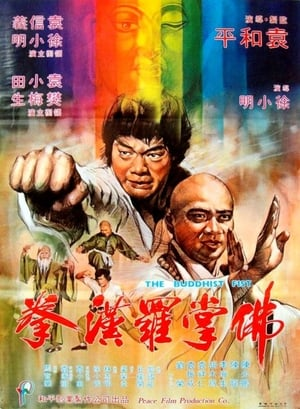 Snake Fist of the Buddhist Dragon