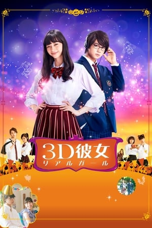 3D Kanojo Real Girl Live Action