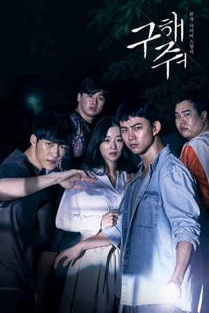 Save Me (2017) Episode 9