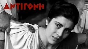 Antigone – Αντιγόνη