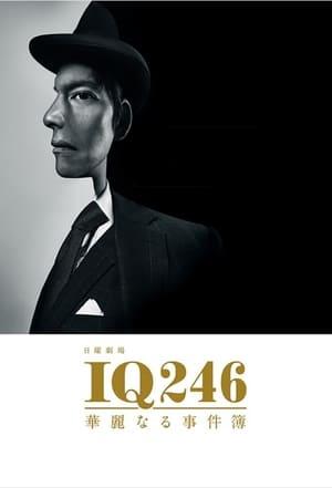 IQ246〜華麗なる事件簿〜