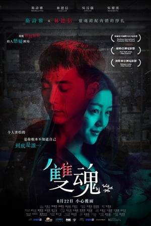 Walk with Me (2019) Subtitle Indonesia