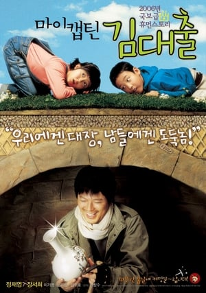 My Captain Mr. Underground (2006)