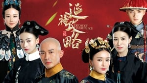 Chinese series from 2018-2018: Story of Yanxi Palace