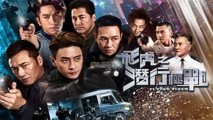 Flying Tiger – 飛虎之潛行極戰 [30 Episodes]