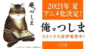 Ore, Tsushima เรียกข้าว่าสึชิมะ ตอนที่ 1-6 ซับไทย ยังไม่จบ