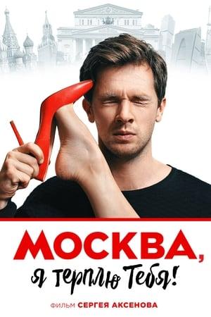 მოსკოვო, მე შენ გიტან Москва, я терплю тебя