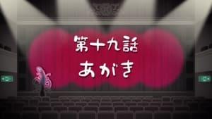 Nanatsu no Taizai: Fundo no Shinpan 4. Sezon 19. Bölüm (Anime) izle