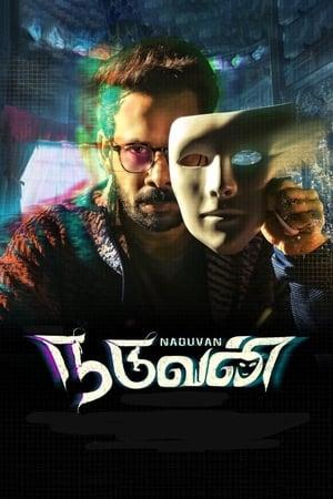 Naduvan (2021) Subtitle Indonesia