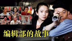 Chinese series from 1992-1997: 编辑部的故事