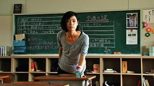 Let's Make the Teacher Have a Miscarriage Club (2012)