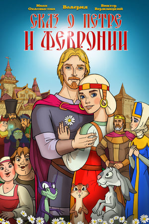 The Tale of Peter and Fevronia poster