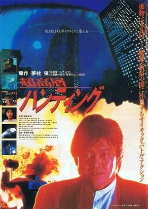 Skyscraper Hunting (1991)