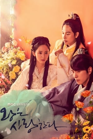 The King in Love (2017) Episode 16