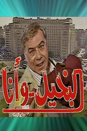 Image Al bakhil Wa Ana