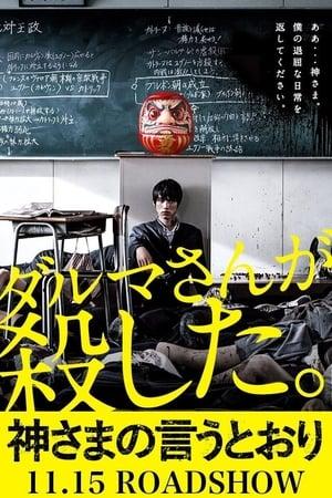 Страшна воля богів (2014)