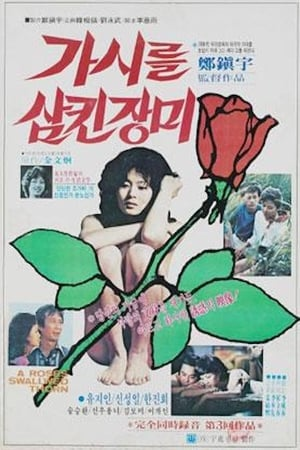 Poster A Rose with Thorns (1979)