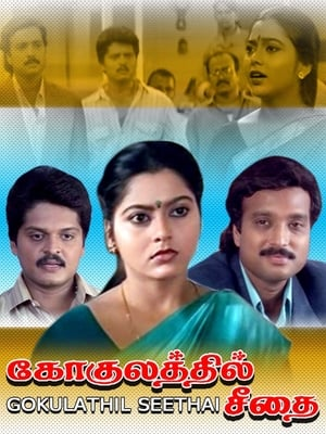 Watch Gokulathil Seethai Online