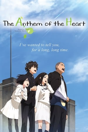 The Anthem of the Heart-Yoshimasa Hosoya