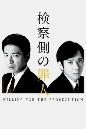 Killing for the Prosecution (2018)