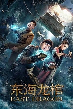 East Dragon (2018)