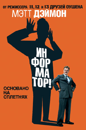 The Informant! film posters