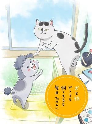 Inu to Neko Docchi mo Katteru to Mainichi Tanoshii: Saison 1 Episode 14
