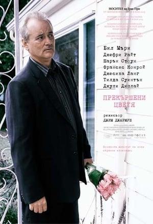 Прекършени цветя (2005)