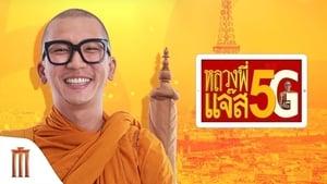 ดูหนัง Luang-Pee Jazz 5G หลวงพี่แจ๊ส 5G  HD พากย์ไทย (2018)