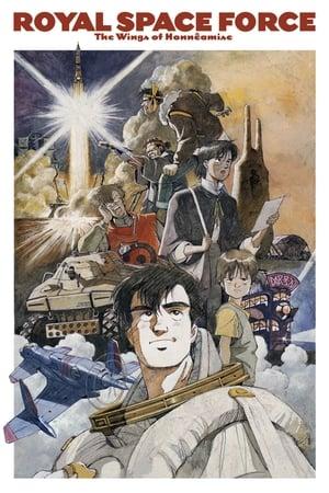 Capa do filme 王立宇宙軍 オネアミスの翼