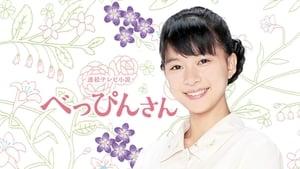 Beppin-san (2016)