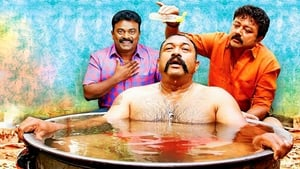 Ulsaha Committee (2014) Malayalam Full Movie Watch Online Free