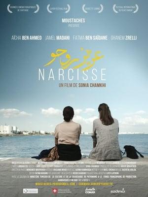 Narcissus-Fatima Ben Saïdane