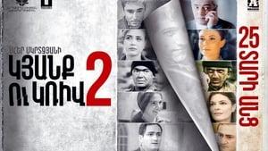 Kyanq u Kriv 2 (2017) Online Cały Film CDA