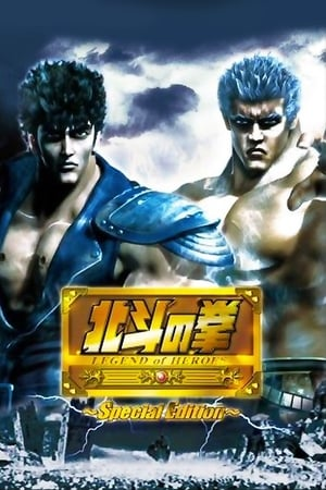 Fist of The North Star: Legend of Heroes