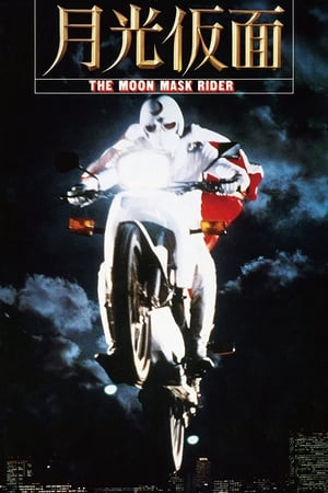 The Moon Mask Rider (1982)