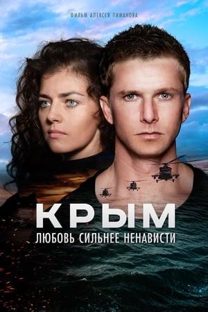 Постер фильма Крым