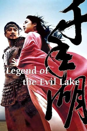 The Legend of Evil Lake