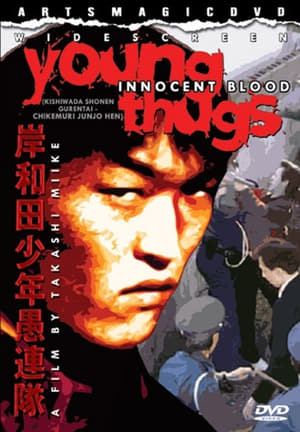 Kishiwada shônen gurentai: Chikemuri junjô-hen (Young Thugs: Innocent Blood)