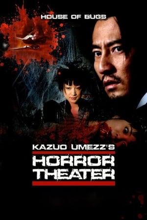 Kazuo Umezu's Horror Theater: Bug's House-Azwaad Movie Database