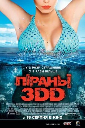 Піраньї 3DD (2012)